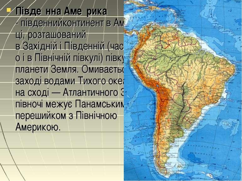 Півде нна Аме рика -південнийконтинентвАмериці, розташований вЗахіднійі...