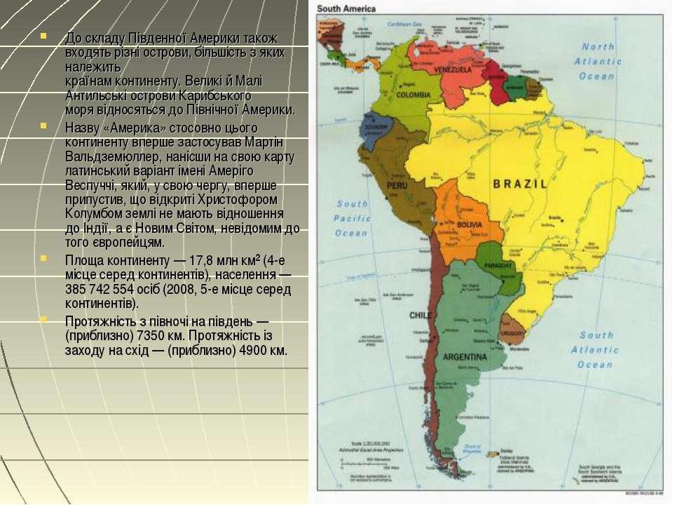 До складу Південної Америки також входять різніострови, більшість з яких нал...