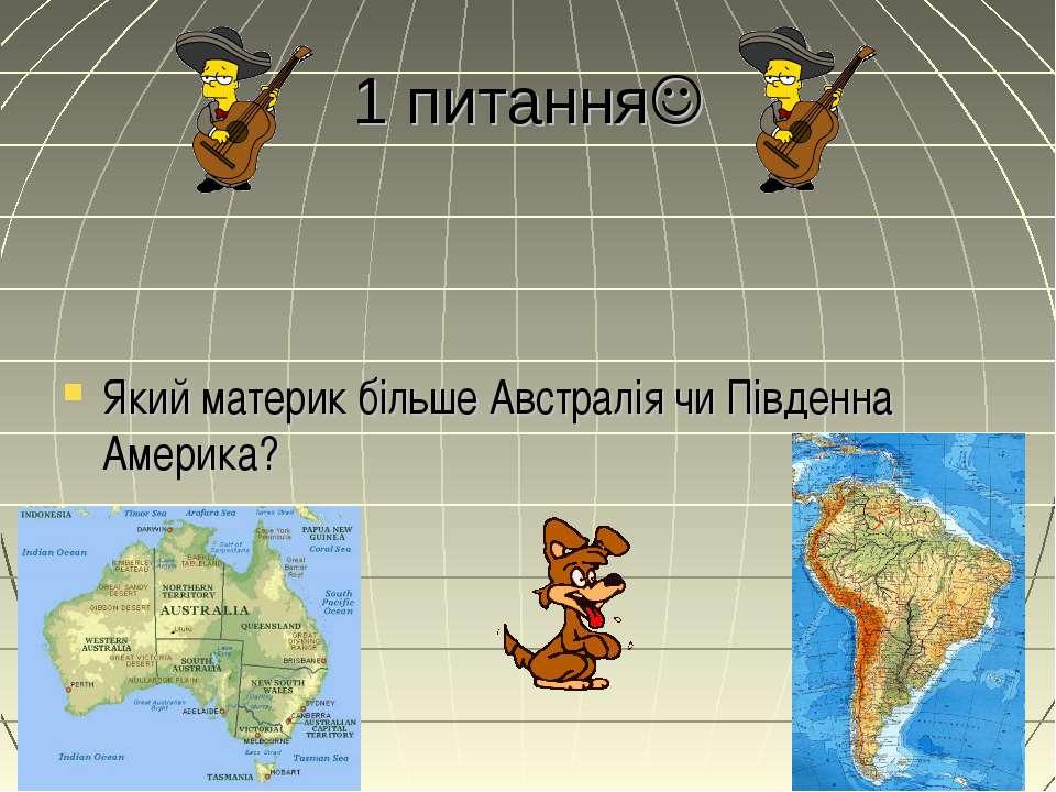 1 питання Який материк більше Австралія чи Південна Америка?