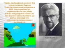 Карл Тролл Термін ландшафтна екологія був запропонований Карлом Троллом, німе...