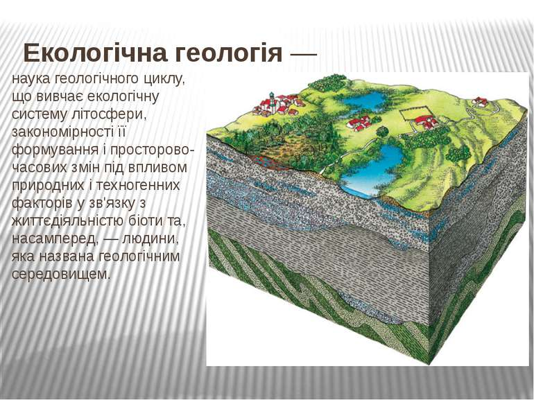 Екологічна геологія— наука геологічного циклу, що вивчає екологічну систему...