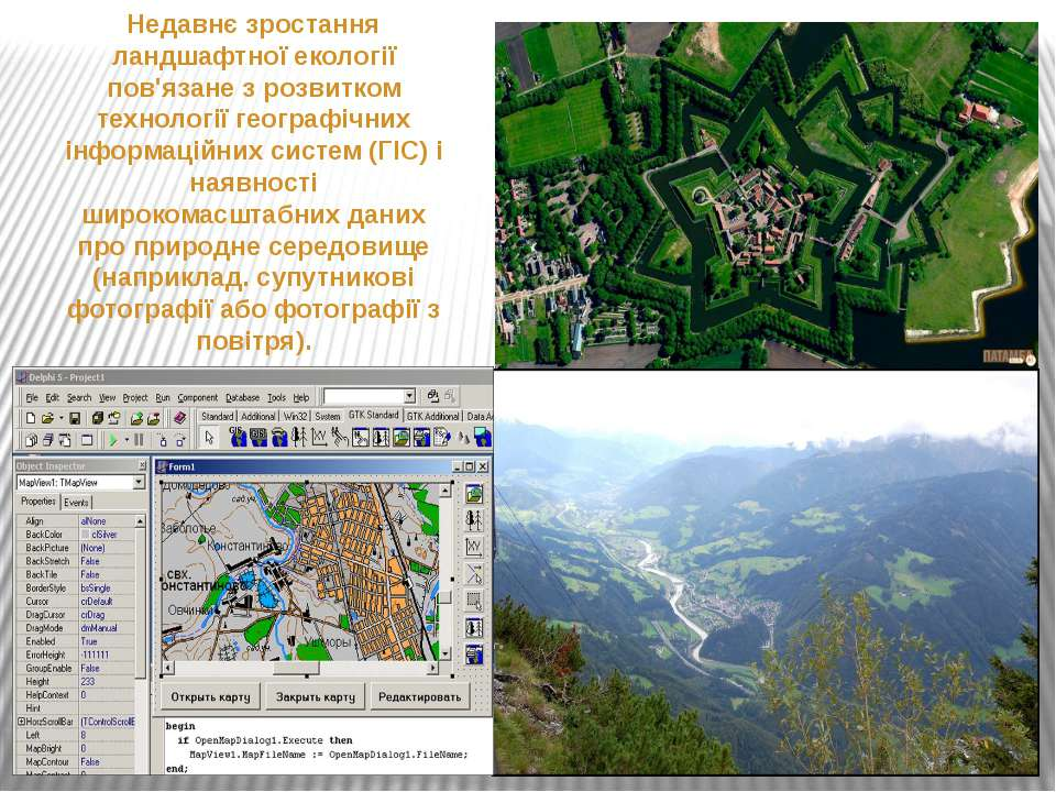 Недавнє зростання ландшафтної екології пов'язане з розвитком технології геогр...