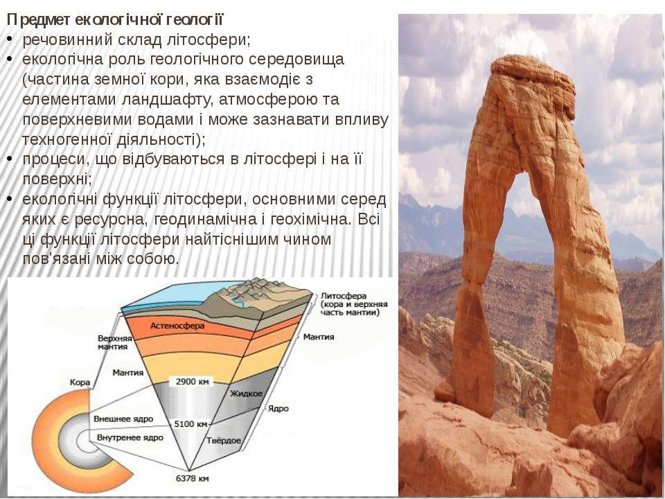 Предмет екологічної геології речовинний складлітосфери; екологічна рольгеол...