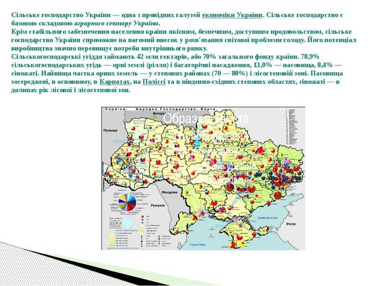 Сільське господарство України— одна з провідних галузейекономіки України. С...