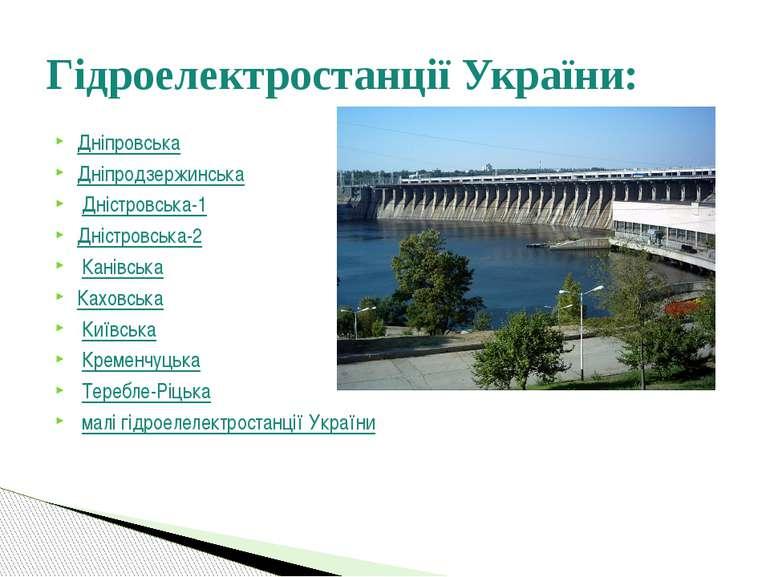 Дніпровська Дніпродзержинська Дністровська-1 Дністровська-2 Канівська Ка...