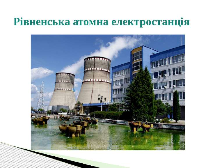 Рівненська атомна електростанція