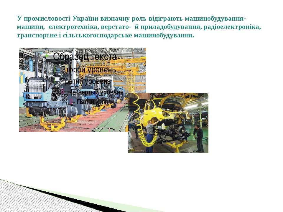 У промисловості України визначну роль відіграють машинобудування-машини, елек...