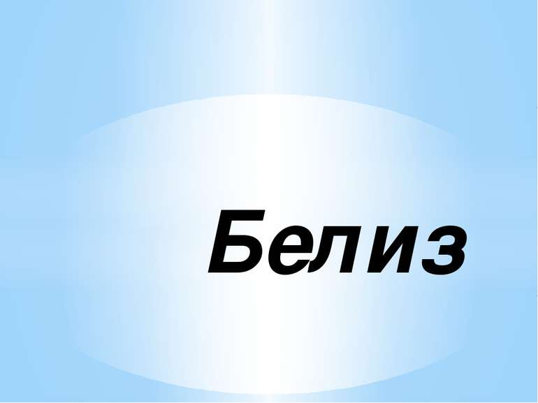 Белиз