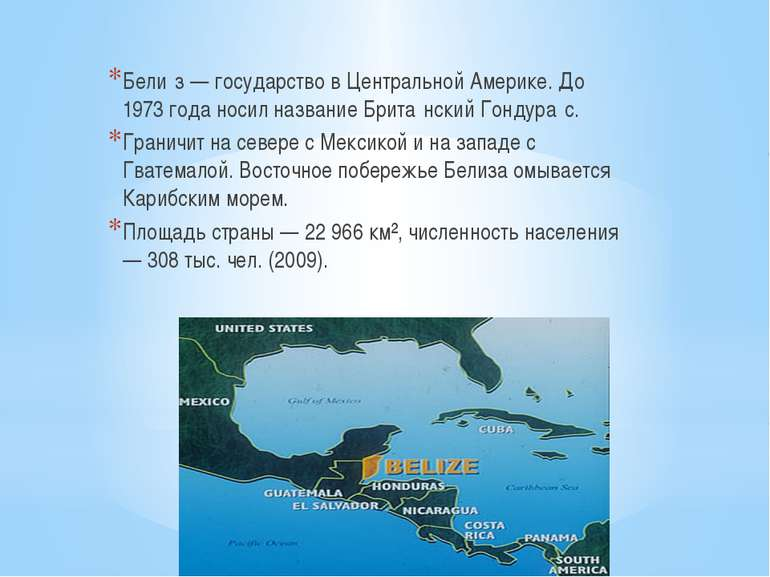 Бели з — государство в Центральной Америке. До 1973 года носил название Брита...