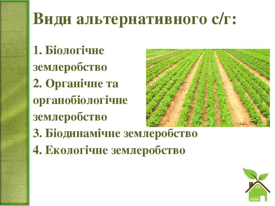 Види альтернативного с/г: 1. Біологічне землеробство 2. Органічне та органобі...