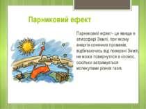 Парниковий ефект Парниковий ефект- це явище в атмосфері Землі, при якому енер...