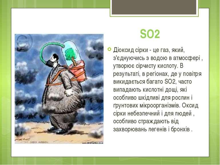 SO2 Діоксид сірки - це газ, який, з'єднуючись з водою в атмосфері , утворює с...