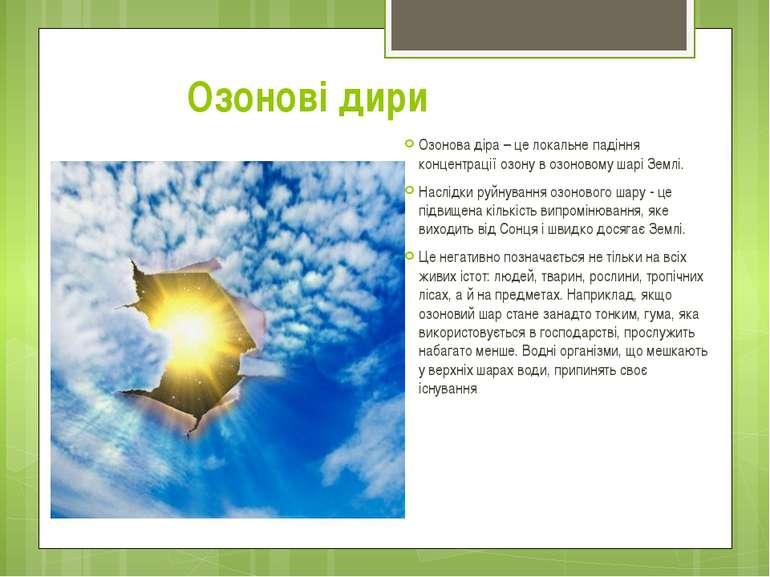 Озонові дири Озонова діра – це локальне падіння концентрації озону в озоновом...