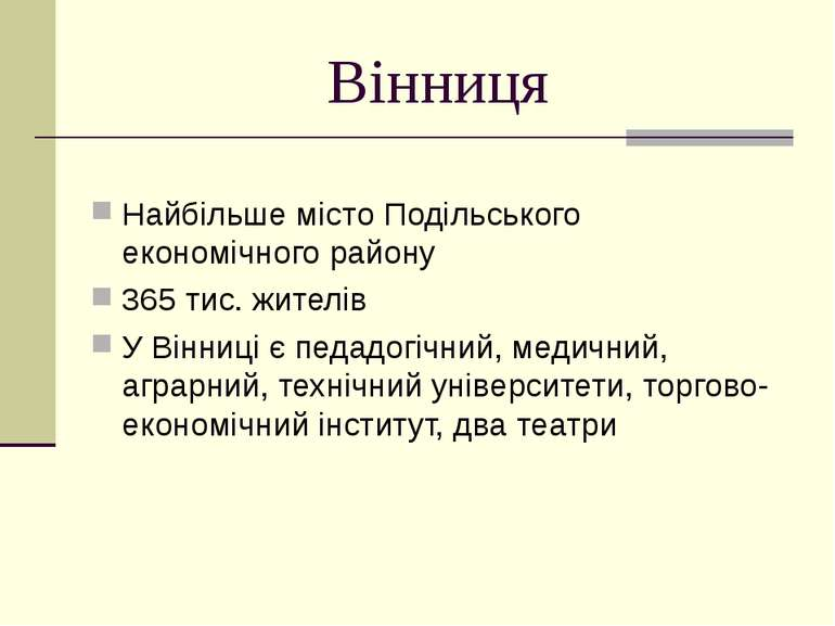 Вінниця Найбільше місто Подільського економічного району 365 тис. жителів У В...