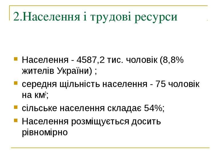 2.Населення і трудові ресурси Населення - 4587,2 тис. чоловік(8,8% жителів У...