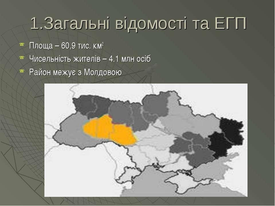 1.Загальні відомості та ЕГП Площа – 60,9 тис. км2 Чисельність жителів – 4.1 м...