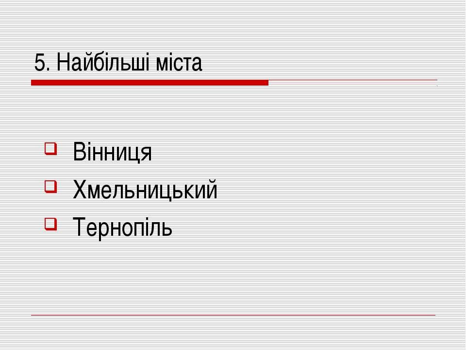 5. Найбільші міста Вінниця Хмельницький Тернопіль
