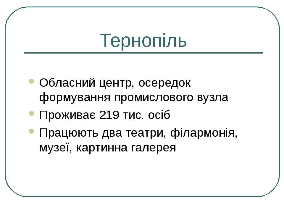Тернопіль Обласний центр, осередок формування промислового вузла Проживає 219...