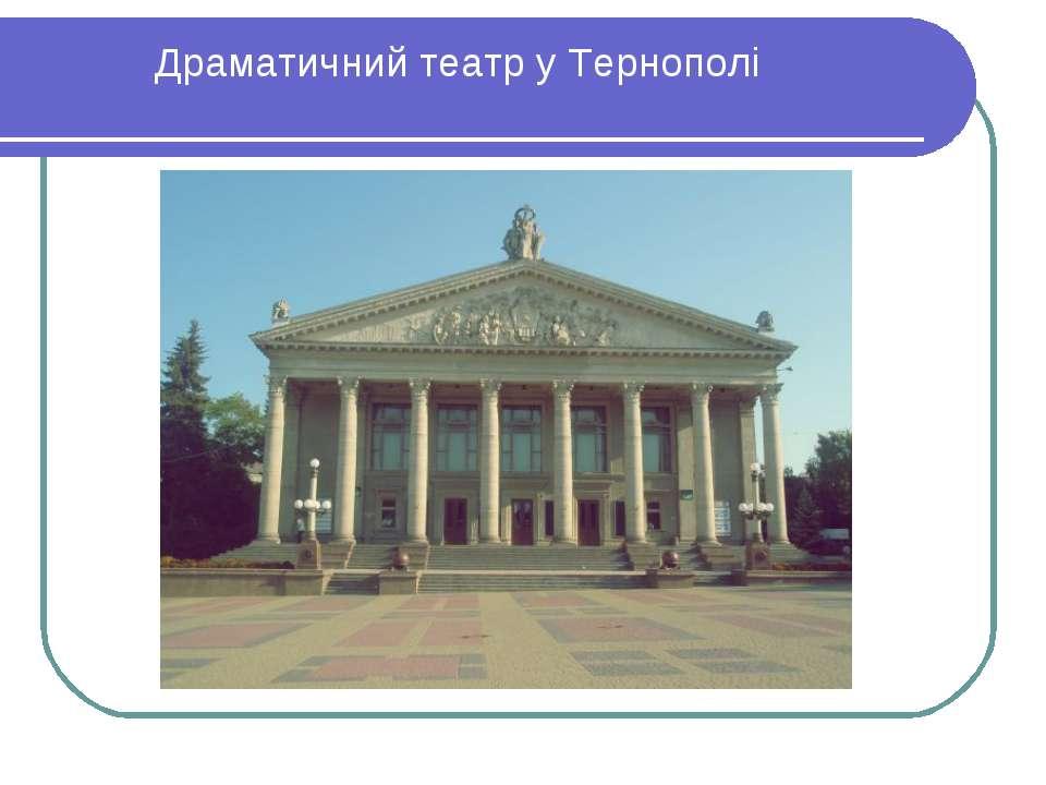 Драматичний театр у Тернополі