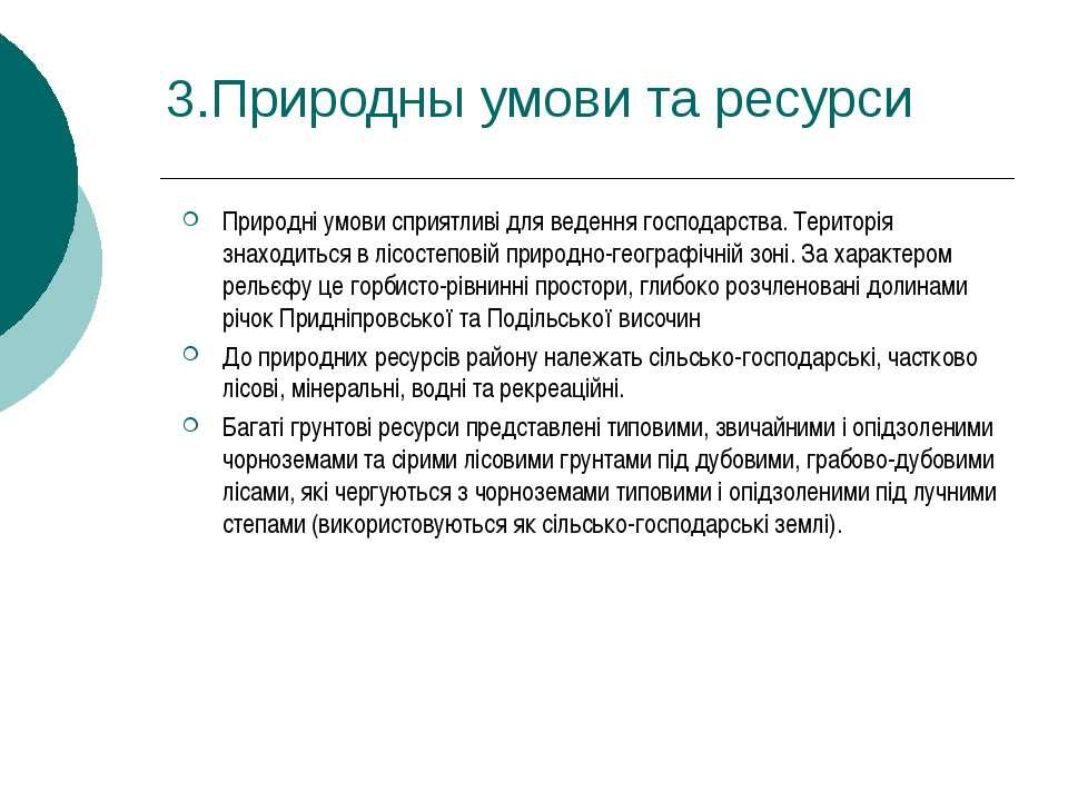 3.Природны умови та ресурси Природні умови сприятливі для ведення господарств...