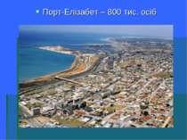 Порт-Елізабет – 800 тис. осіб