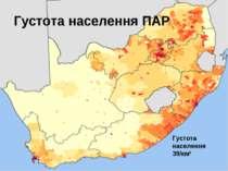 Густота населення ПАР Густота населення 39/км²