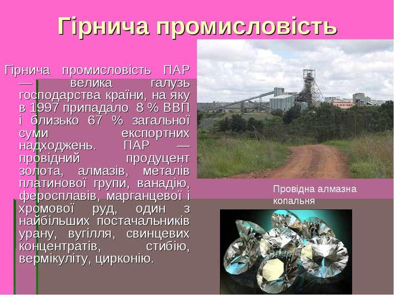 Гірнича промисловість Гірнича промисловість ПАР — велика галузь господарства ...