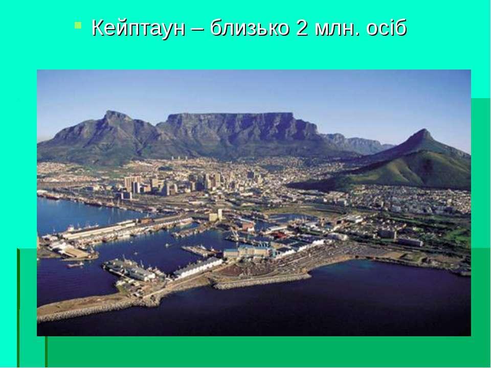 Кейптаун – близько 2 млн. осіб