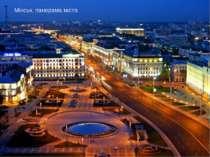 Мінськ, панорама міста
