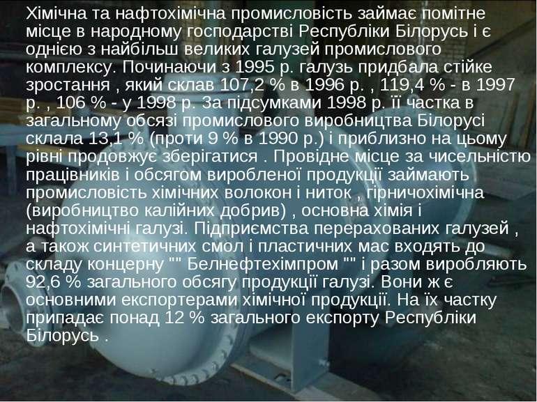 Хімічна та нафтохімічна промисловість займає помітне місце в народному господ...