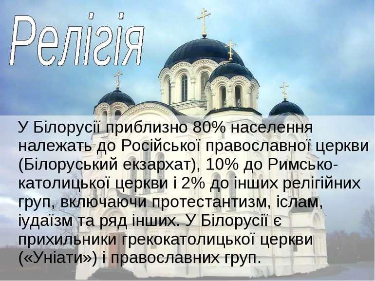 У Білорусії приблизно 80% населення належать до Російської православної церкв...