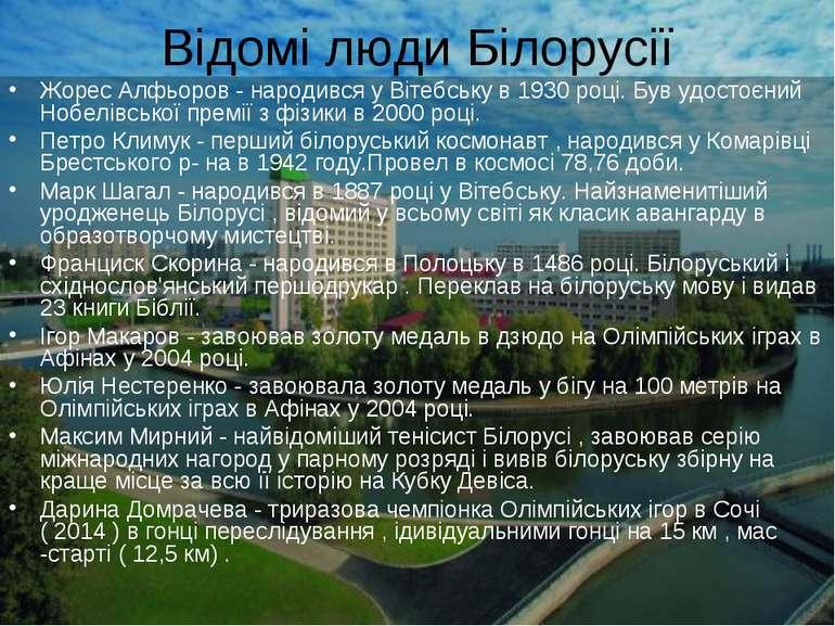 Відомі люди Білорусії Жорес Алфьоров - народився у Вітебську в 1930 році. Був...