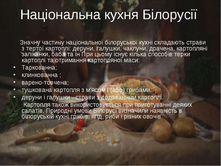 Національна кухня Білорусії Значну частину національної білоруської кухні скл...