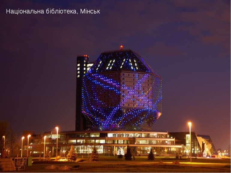 Національна бібліотека, Мінськ