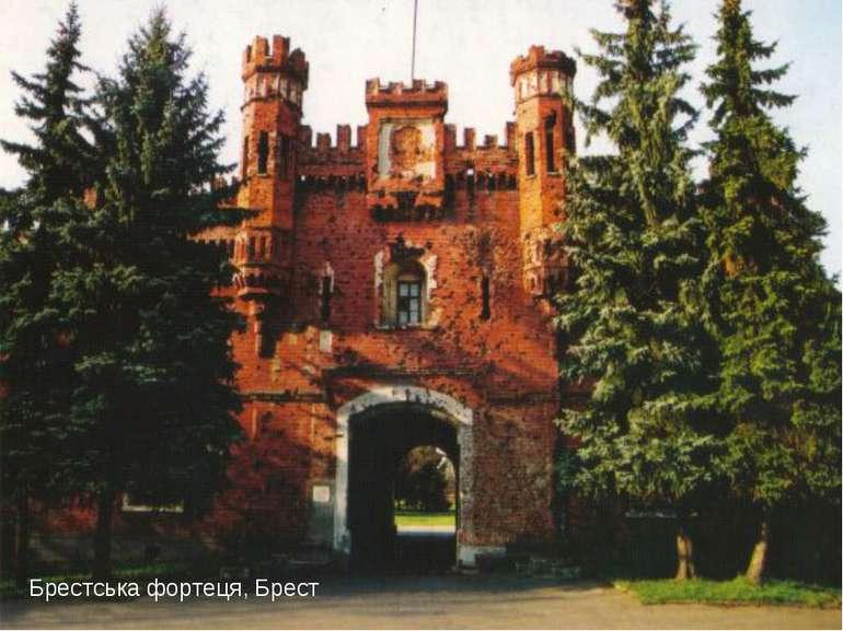 Брестська фортеця, Брест