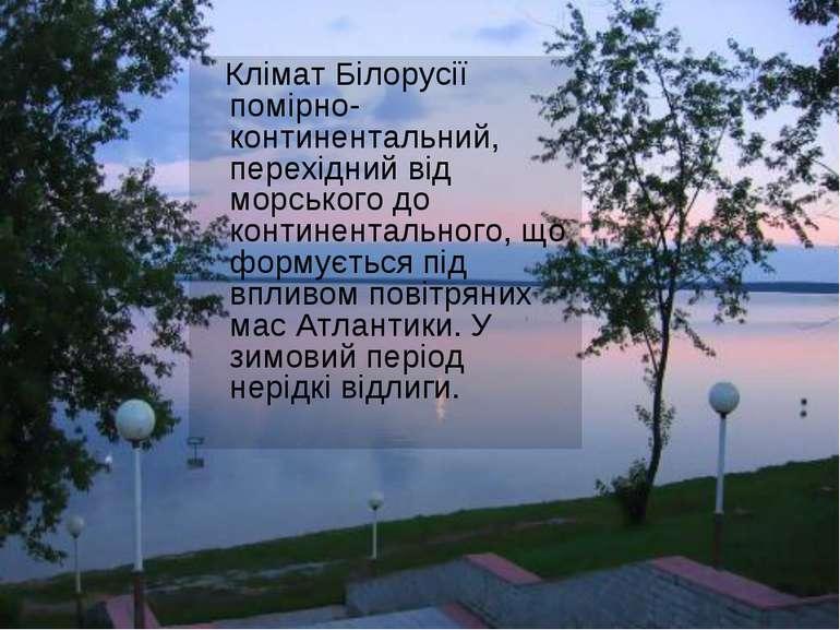 Клімат Білорусії помірно-континентальний, перехідний від морського до контине...