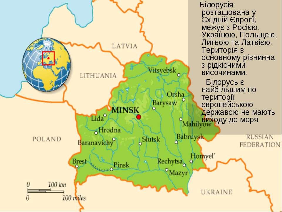 Білорусія розташована у Східній Європі, межує з Росією, Україною, Польщею, Ли...