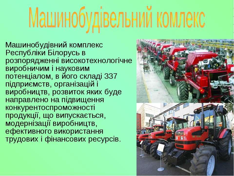 Машинобудівний комплекс Республіки Білорусь в розпорядженні високотехнологічн...