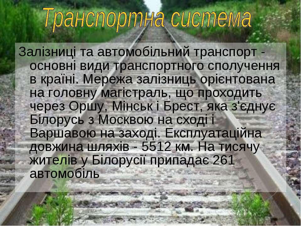 Залізниці та автомобільний транспорт - основні види транспортного сполучення ...
