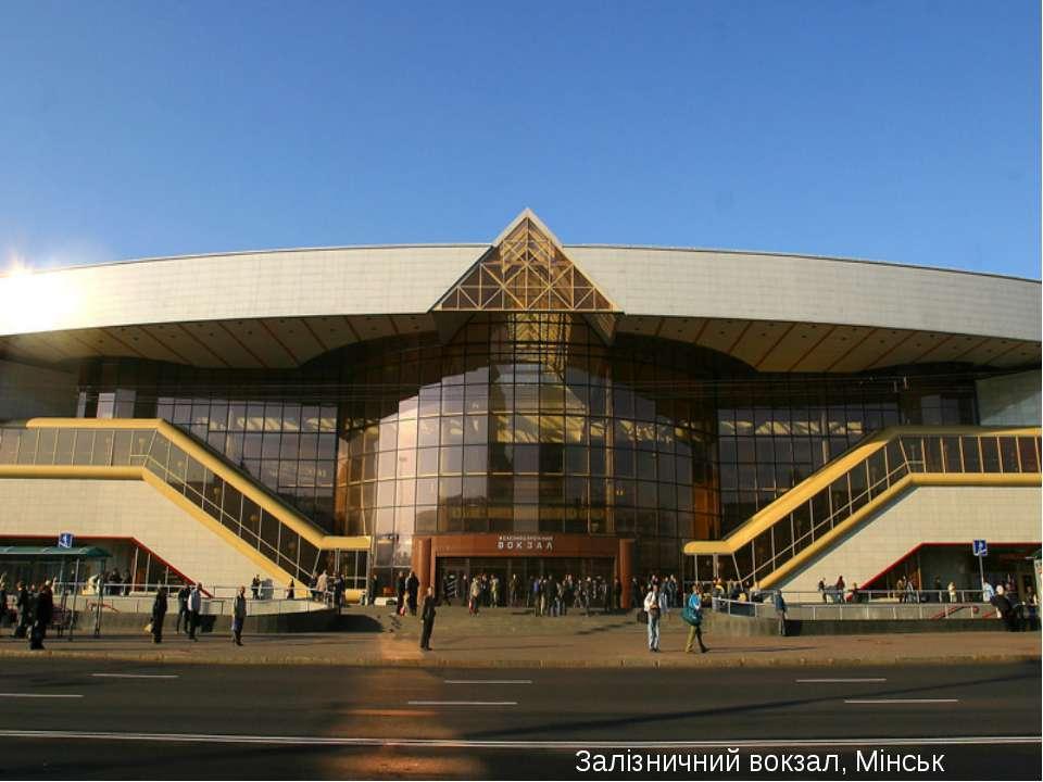 Залізничний вокзал, Мінськ