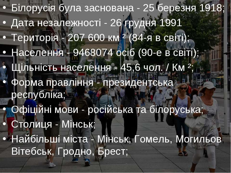 Білорусія була заснована - 25 березня 1918; Дата незалежності - 26 грудня 199...