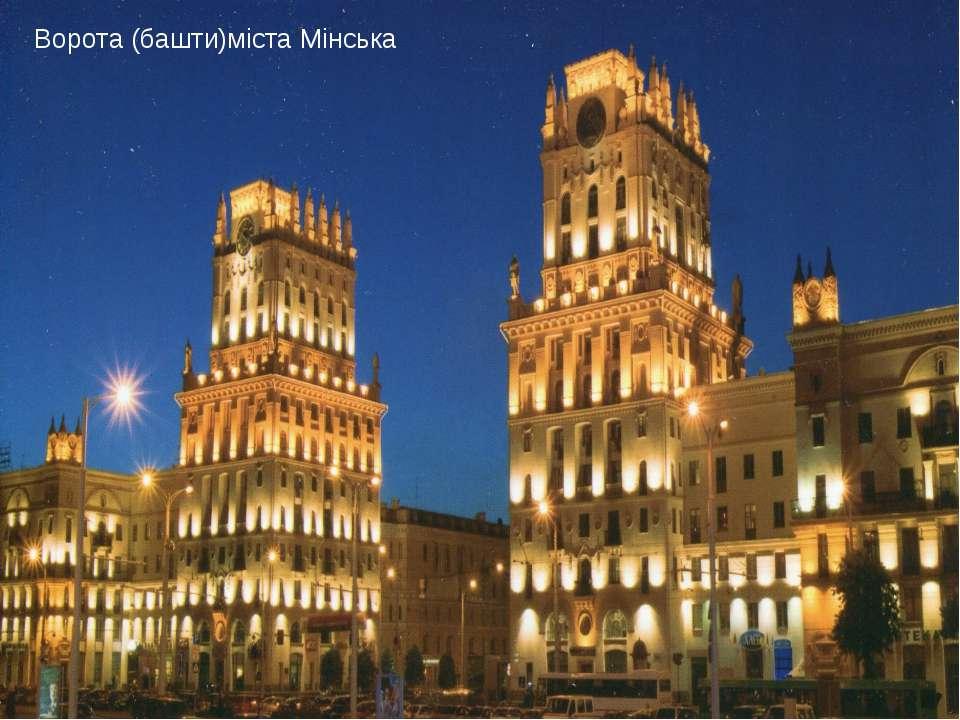 Ворота (башти)міста Мінська