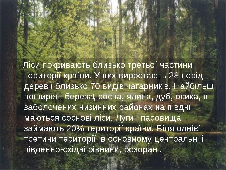 Ліси покривають близько третьої частини території країни. У них виростають 28...