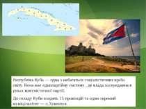 Республіка Куба— одна з небагатьох соціалістичних країн світу. Вона має одно...