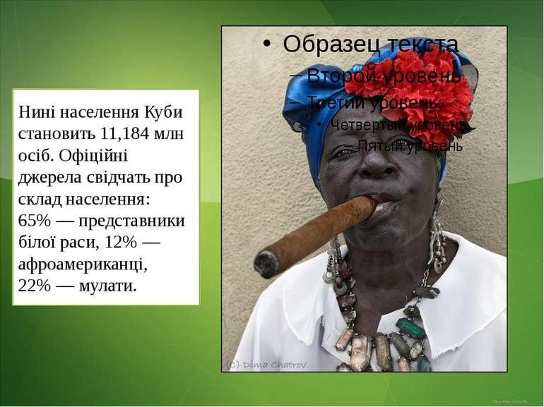 Нині населення Куби становить 11,184млн осіб. Офіційні джерела свідчать про ...