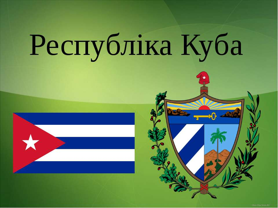 Республіка Куба