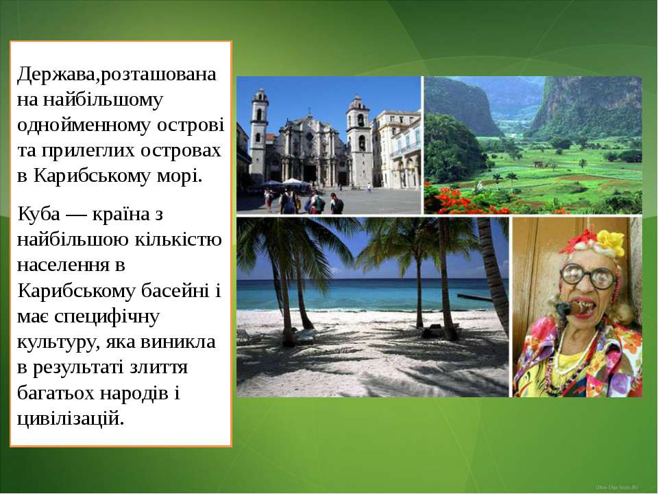 Держава,розташована на найбільшому однойменному острові та прилеглих островах...