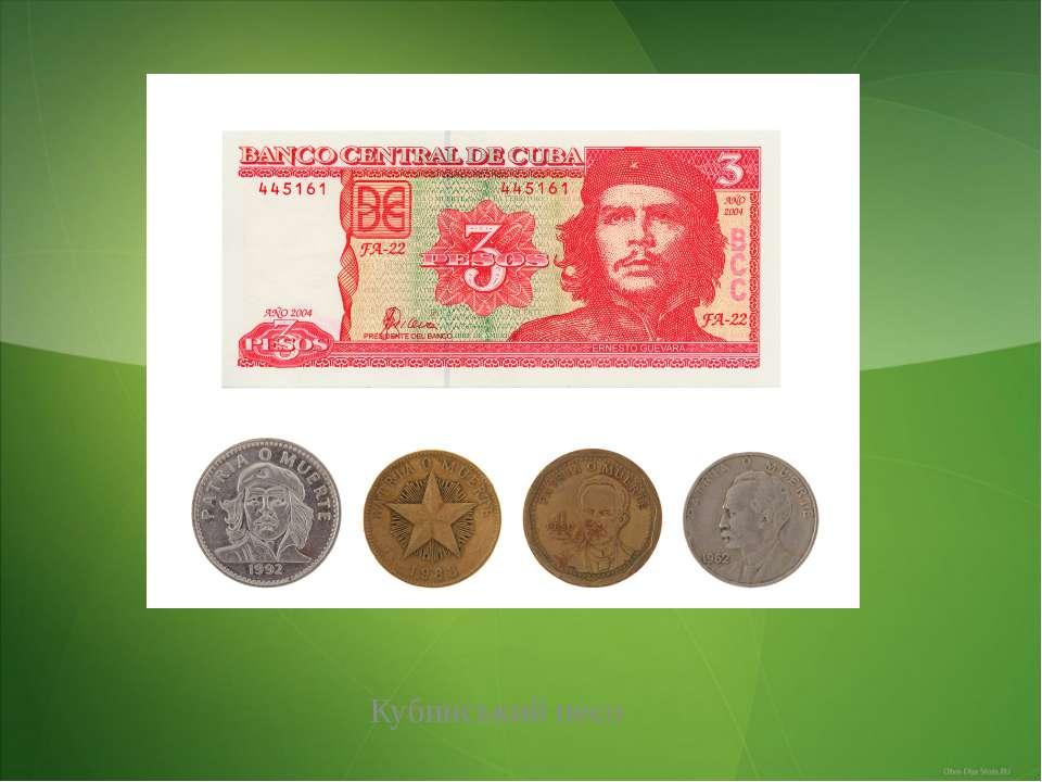 Кубинський песо