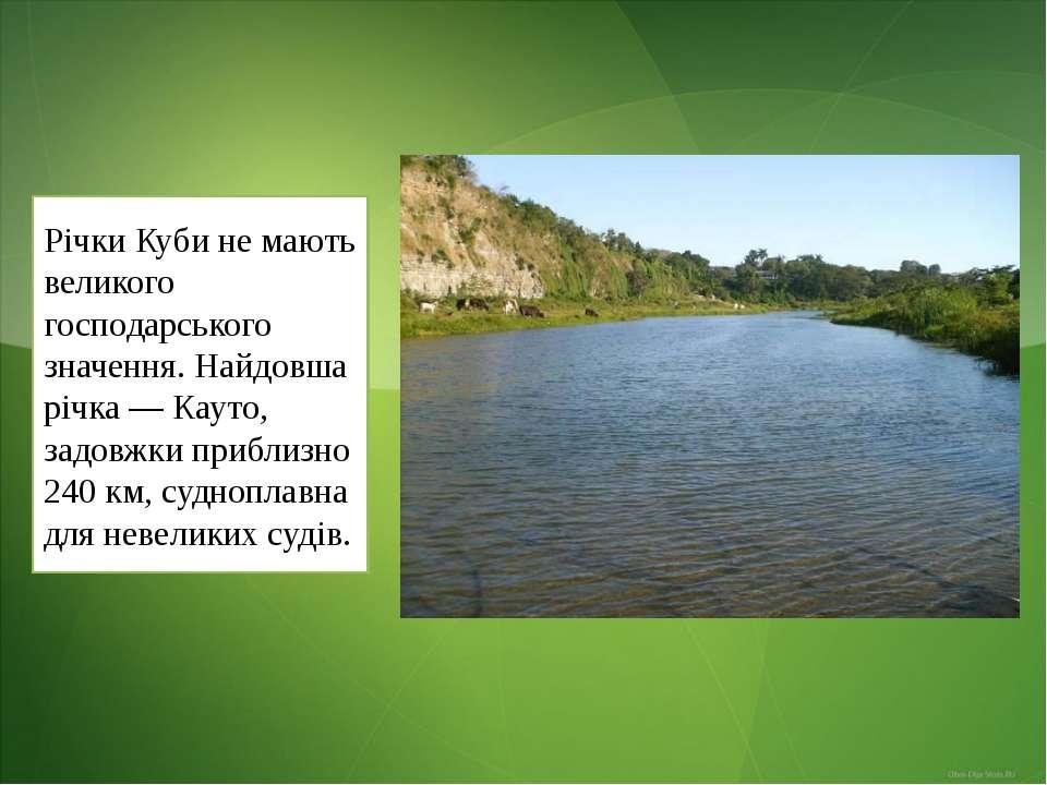 Річки Куби не мають великого господарського значення. Найдовша річка— Кауто,...
