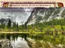 Македонию часто называют землей озер и гор. Здесь находятся более 50 естестве...